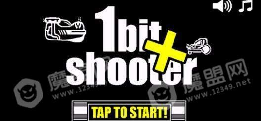 1Bit Shooter