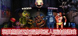 玩具熊的五夜后宫吃豆人玩法的游戏