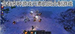 含有多种游戏元素的回合制游戏