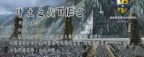 新中土之战THE5