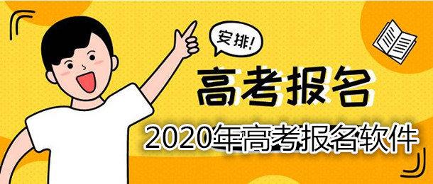 2020年高考报名软件