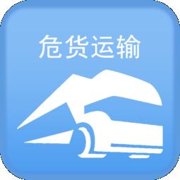 四川危货运输