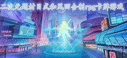 二次元题材日式和风回合制rpg卡牌游戏