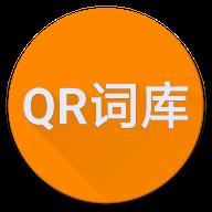QRSpeed詞庫