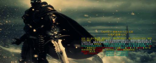 火线对垒VII巅峰决战1.3