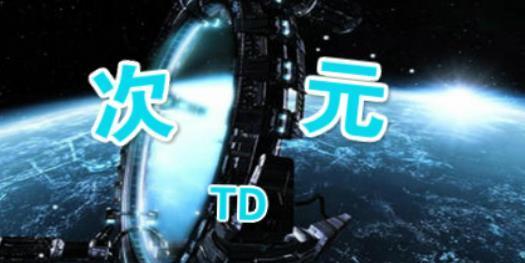 魔兽地图次元TD