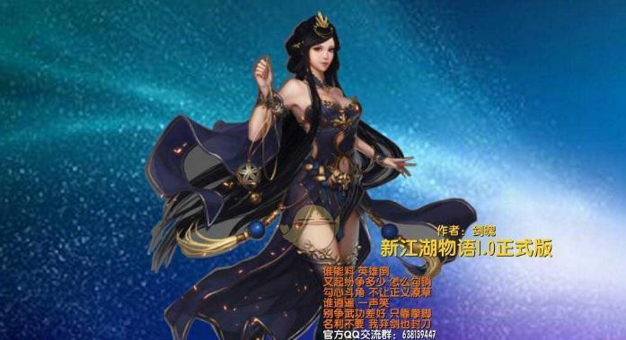 新江湖物语1.35正式版