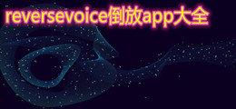 reversevoice倒放app大全