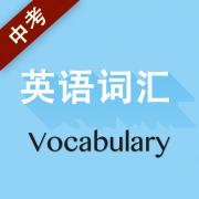 中考英语词汇大纲
