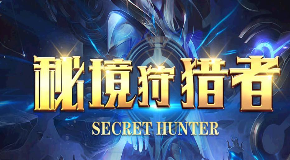 秘境狩猎者