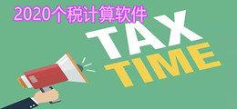 2020个税计算软件