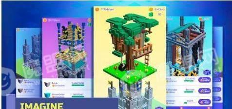 放置塔楼建造器