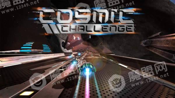 宇宙挑战赛