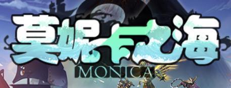 莫妮卡之海2