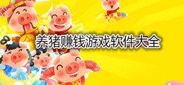 养猪赚钱游戏软件大全