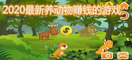 2020最新养动物赚钱的游戏