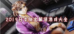 2019日本脱出解谜游戏大全