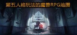 第五人格玩法的魔兽RPG地图