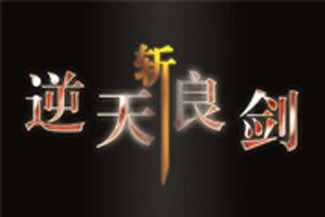 逆天斩良剑II
