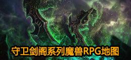 守卫剑阁系列魔兽RPG地图