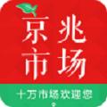 京兆农贸市场