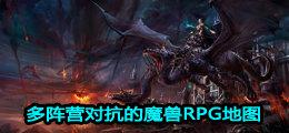 多阵营对抗的魔兽RPG地图