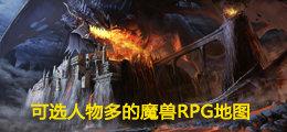 可选人物多的魔兽RPG地图