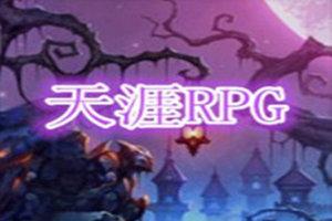 天涯RPG