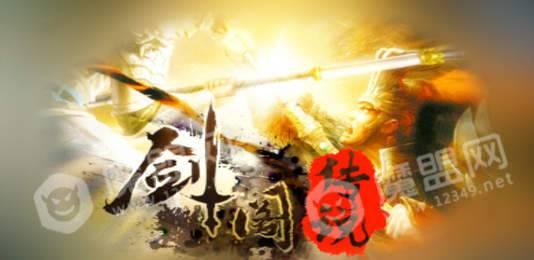 剑阁传说三幻神
