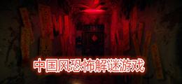 中国风恐怖解谜游戏