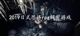 2019日式恐怖rpg解密游戏