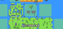 类似浮岛物语的游戏