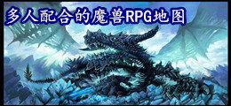 多人配合的魔兽RPG地图