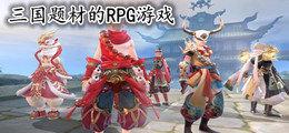 三国题材的RPG游戏