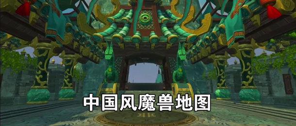 中国风魔兽地图