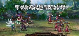 可以打造武器的RPG手游