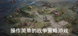 操作简单的战争策略游戏