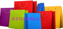 最省钱的购物app