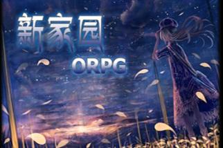 新家园ORPG