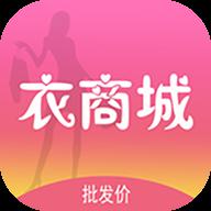 衣商城app
