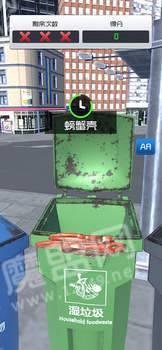 垃圾分类模拟器苹果版