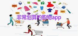 非常划算的购物app