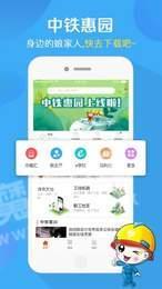 中铁智慧工会平台