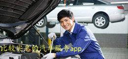 比较实惠的汽车服务app