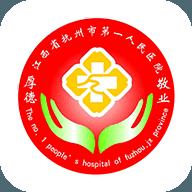 抚州第一人民医院