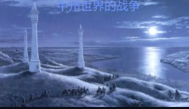 中州世界的战争