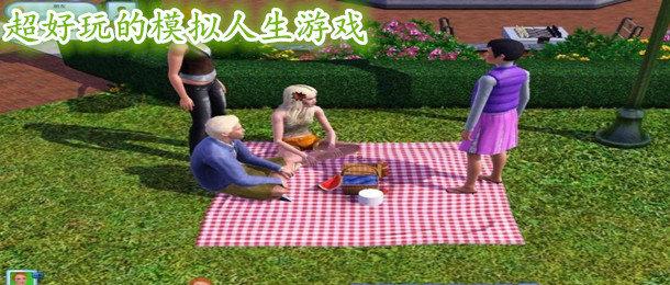 超好玩的模拟人生游戏