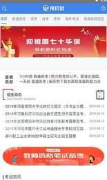 河南招生考试信息港