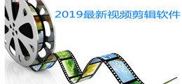 2019最新视频剪辑软件