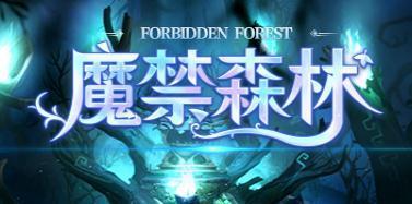 举世皆敌之魔禁森林